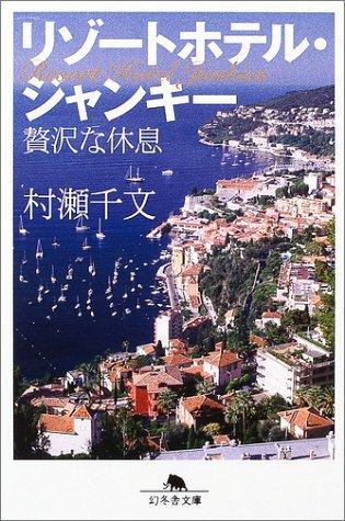 リゾートホテル・ジャンキー—贅沢な休息 (幻冬舎文庫)