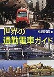 世界の通勤電車ガイド