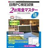 日本商工会議所日商PC検定試験文書作成2級完全マスター―合格のコツがわかる問題集