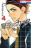 星空のカラス 4 (花とゆめコミックス)