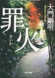 罪火 (角川文庫)