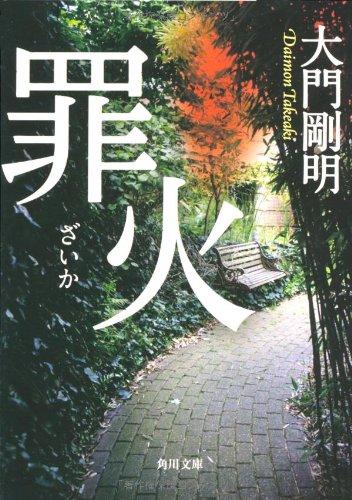 罪火 (角川文庫)の詳細を見る