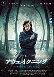 アウェイクニング[DVD]