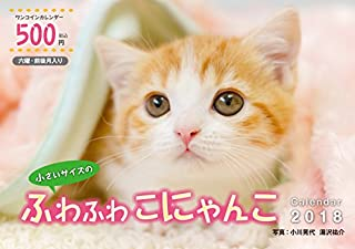 小さいサイズのふわふわこにゃんこ (インプレスカレンダー2018)