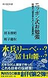 ニッポン式お勉強 伝統の「語呂合わせ」と「定番問題」<ニッポン式お勉強 伝統の「語呂合わせ」と...