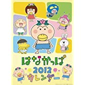 はなかっぱ [2012年 カレンダー]