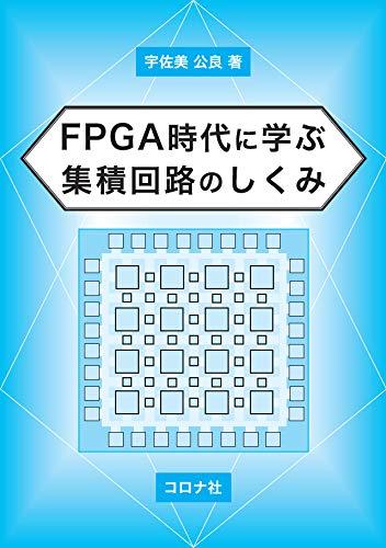[画像:FPGA時代に学ぶ 集積回路のしくみ]
