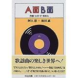 A面B面―作詞・レコード・日本人 (ちくま文庫)