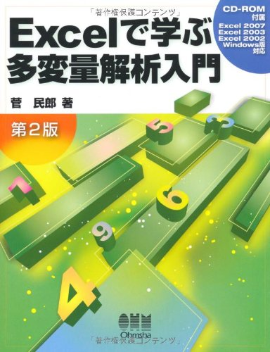 Excelで学ぶ多変量解析入門の詳細を見る