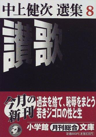 讃歌―中上健次選集〈8〉 (小学館文庫)の詳細を見る