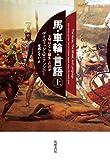 馬・車輪・言語(上) (単行本)