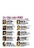#あなたを幸せにしたいんだ 山本太郎とれいわ新選組 画像
