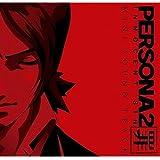 ペルソナ 2 罪 PSP 予約特典CD『ミニ サウンド トラック』【特典のみ】