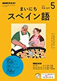 NHKラジオ まいにちスペイン語 2017年 5月号 [雑誌] (NHKテキスト)