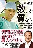 数こそ質なり 「人の10倍の手術数」の心臓外科医が実践するプロの極意 (角川書店単行本)