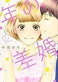 年の差婚 1【限定ペーパー付】 (Only Lips comics)