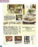 軽井沢free 2014~'15年版(毎日ムック) 画像