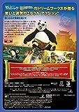 カンフー・パンダ スペシャル・エディション [DVD] 画像