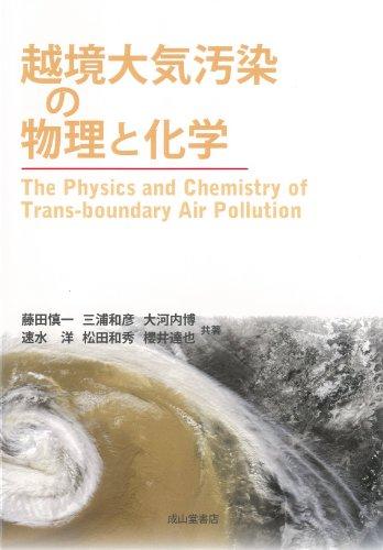 越境大気汚染の物理と化学