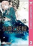 伯爵と妖精 2 (マーガレットコミックスDIGITAL)