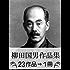 『柳田国男作品集・23作品⇒1冊』【画像101枚】
