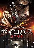 サイコパス 地下戦慄[DVD]