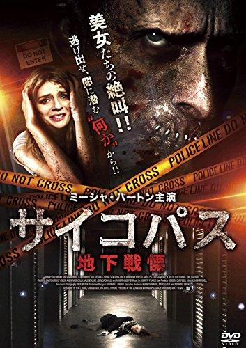 サイコパス 地下戦慄 [DVD]