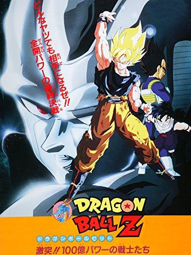 劇場版 ドラゴンボールZ 激突!! 100億パワーの戦士たち