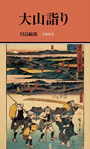 大山詣り (有隣新書79)