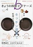 NHK きょうの料理ビギナーズ 2010年 04月号 [雑誌]