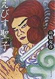 えびす聖子(みこ) (文春文庫)