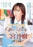 デジタルモザイクで甦る Office Lady 二宮沙樹/桃太郎映像出版 [DVD]