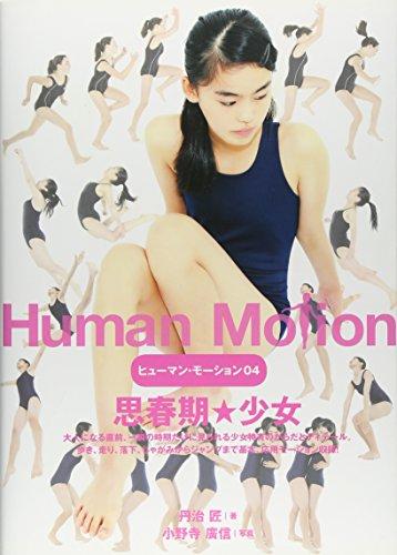 ヒューマン・モーション04 思春期★少女の詳細を見る