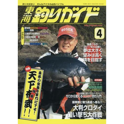 東海釣りガイド 2017年 04 月号 [雑誌]
