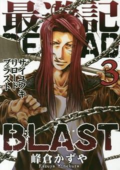 最遊記RELOAD BLASTの最新刊