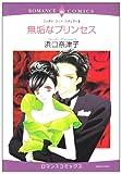 無垢なプリンセス (エメラルドコミックス ロマンスコミックス)