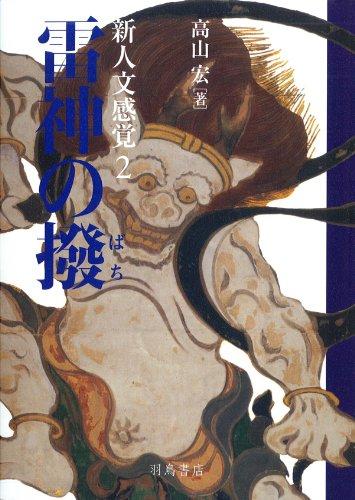 新人文感覚2 雷神の撥  / 高山 宏