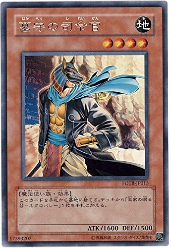 遊戯王 FOTB-JP015-R 《墓守の司令官》 Rare