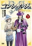 コンシェルジュプラチナム 5 (ゼノンコミックス)