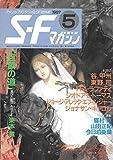 S-Fマガジン 1987年05月号 (通巻352号) 「巨象の道」(滅びの風PARTⅢ)栗本薫