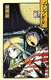ムシブギョー(3) (少年サンデーコミックス)
