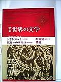 世界の文学〈42〉ゼーガース.ノサック―新集 (1971年)トランジット 死者への手向け 配電盤 標柱
