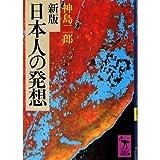 新版 日本人の発想 (講談社学術文庫)