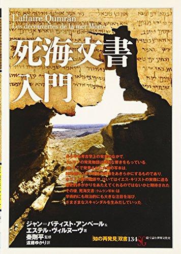 死海文書入門 (「知の再発見」双書)の詳細を見る