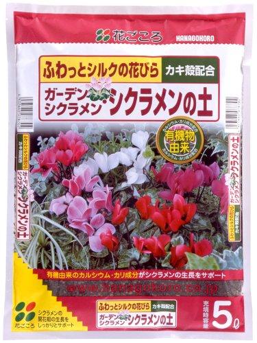 花ごころ ガーデンシクラメン・シクラメンの土 5L