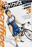 サクリファイス 3 (ヤングチャンピオンコミックス)