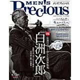 MEN'S Precious (メンズプレシャス) 2018年 夏号 [雑誌] MEN'S Precious