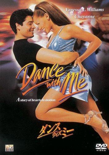 ダンス・ウィズ・ミー [DVD]
