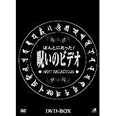 ほんとにあった! 呪いのビデオ BEST SELECTION DVD-BOX