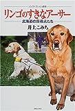 リンゴのすきなアーサー―北海道の盲導犬たち (ノンフィクション読物)